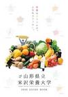 山形県立米沢栄養大学 2020 GUIDE BOOK