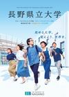 長野県立大学 GUIDE BOOK 2020