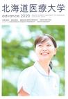 北海道医療大学 advance 2020