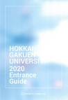 北海学園大学 2020 Entrance Guide