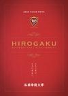 弘前学院大学 2020 GUIDE BOOK
