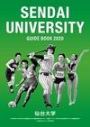 仙台大学 GUIDE BOOK 2020