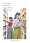 郡山女子大学・郡山女子大学短期大学部 大学案内 2020
