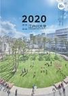 江戸川大学 大学案内 2020
