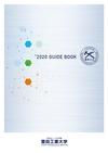 豊田工業大学 2020 GUIDE BOOK