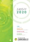 大阪電気通信大学 入試ガイド 2020