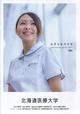 北海道医療大学 advance 2021 概要版
