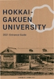 北海学園大学 2021 Entrance Guide
