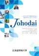 北海道情報大学 2021 ENTRANCE GUIDE