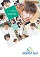 北海道千歳リハビリテーション大学 GUIDE BOOK 2021