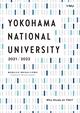 横浜国立大学 2021/2022 高校生向け大学案内