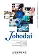 北海道情報大学 2022 ENTRANCE GUIDE