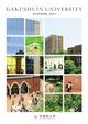 学習院大学 GUIDEBOOK 2022
