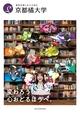京都橘大学 2022 GUIDE BOOK