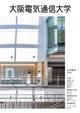 大阪電気通信大学 大学案内2022
