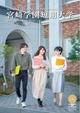 宮崎学園短期大学 2022 Campus Guide Book
